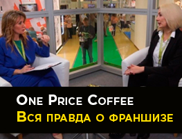 Франшиза One Price Coffee: цена и перспективы