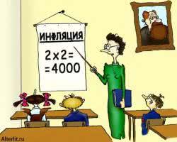 Россия прирастает инфляцией