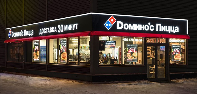 image_17_04_2019_dominos.jpg