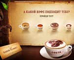 Costa Coffee оригинальничает